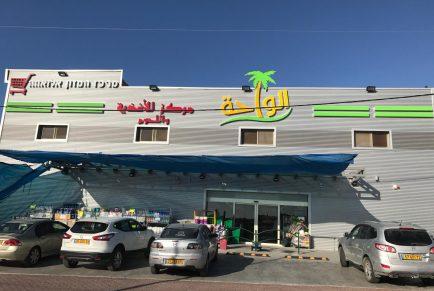 מרכז המזון אלואחה